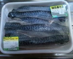 【業務スーパー】『サバフィーレ(10枚入り)』(590円)を買ってみました。
