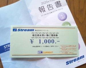 【3071】ストリームより株主優待券が届きました。