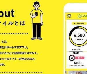 【アスマイル】おおさか健活マイレージ『アスマイル』月トク抽選で3000Pをゲット!