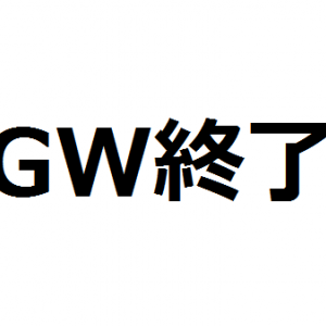 我が家のGWは終了しました。