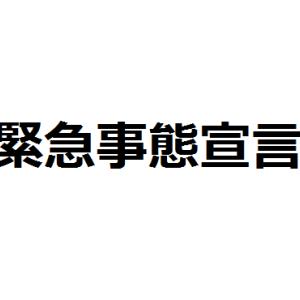 【速報】『近畿3府県は解除し、東京など首都圏4都県、北海道は継続する方針』だそうです。