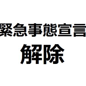 【緊急事態宣言】近畿3府県で緊急事態宣言を解除