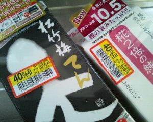 4時過ぎにスーパーの見切り品パトロールをしていたら日本酒が40%引きだったので小躍りした無職