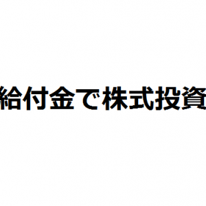 【給付金で株式投資】現在の評価額の報告(2020/6/16版)