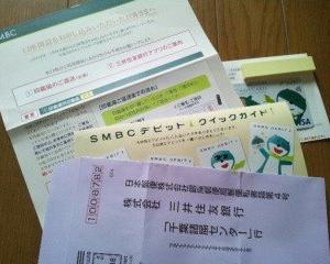 【日興フロッギー】三井住友銀行の口座開設が完了しましたが、しかし、、、