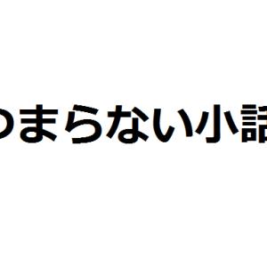 【無職の日常】つまらない小話『蚊』