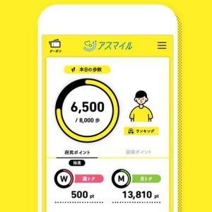 【アスマイル】おおさか健活マイレージ『アスマイル』月トク抽選で2回目の3000Pをゲット!