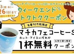 【ローソンアプリ限定】7月26日(日)まで使える!『ウィークエンドトクトククーポン』でアイスコーヒーをゴチになりました。