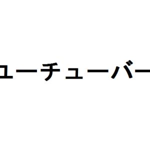 【ユーチューバ―】「大人になったらユーチューバ―になるのが夢」の無職