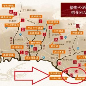 【東播磨の酒蔵探訪】JR大久保駅周辺の酒蔵巡りをしてきました。(序章編)