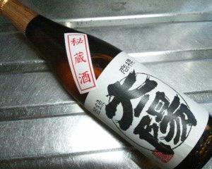 【太陽酒造】秘蔵酒 常温熟成特別純米原酒 『太陽』