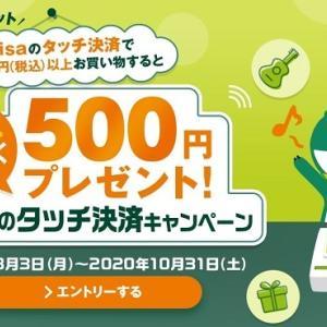 【SMBCデビット】Visaのタッチ決済(500円以上の買い物)で500円がもらえるキャンペーンが始まりました。