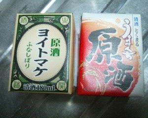【企画】同じ北関酒造のアルコール度数20度の1合箱酒、『ヨイトマケ』と『うまくち原酒』を呑み比べてみました。