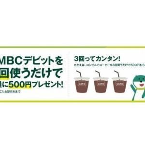 【三井住友銀行】『SMBCデビットを3回使うだけで500円がもらえる』(7月)キャンペーンの入金振り込みがありました。