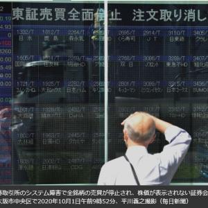 『東証システム障害、取引は終日停止』だそうです。
