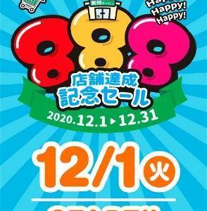 【業務スーパー】『888店舗達成記念セール』が12/1より、はじまりました。12/31まで。