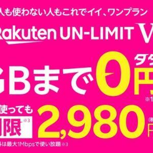 【楽天モバイル】『my楽天モバイル』でデータ使用が反映されてました。それと『Rakuten WiFi Pocket』について。