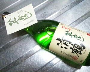 【清鶴酒造】純米酒『ひやおろし』