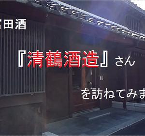 【Vlog】先日『清鶴酒造』さんを訪れた時の動画をアップしました。