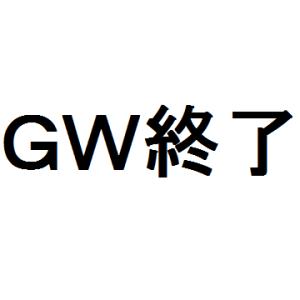 GWがようやく終わりました。