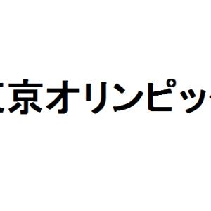 いよいよ東京オリンピックが開催されますね。