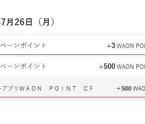 【ダイエーアプリ】WAONポイント500円分が当たって歓喜する無職