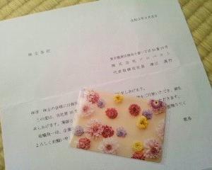 プロパストから議決権行使のお礼にQUOカードが届きました。