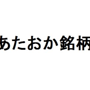【あたおか銘柄】第一弾は三菱自動車です。