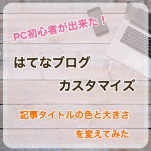 【はてなブログ】コピペOK!記事タイトルの文字色と大きさを変えてみた~ナチュリ
