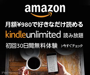 【kindle unlimited】始めたので今日から「読んでまとめる」猛特訓を始めます。