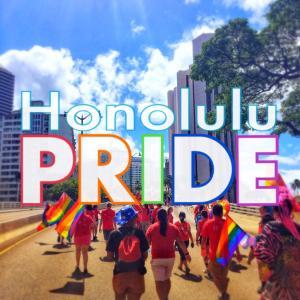 【ホノルルPRIDE】10月20日はハワイでホノルルプライドパレード開催です!