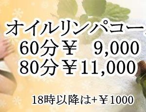 新宿四ツ谷麴町メンズエステ アロマスペースジャパン 12/06の出勤