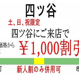新宿四ツ谷麴町メンズエステ アロマスペースジャパン 7/05の出勤