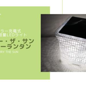 【防災グッズレビュー】キャリー・ザ・サン(CARRY THE SUN)ソーラーランタン