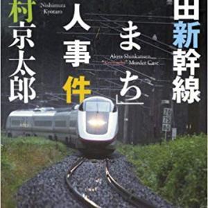 【書評】秋田新幹線「こまち」殺人事件