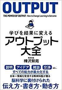 【書評】学びを結果に変えるアウトプット大全