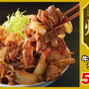 【かつや】かつや・新作メニュー「牛バラ焼きチキンカツ丼」本日発売開始!