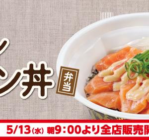 【本日発売】すき家「オニオンサーモン丼」本日発売開始!