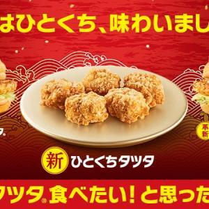 【マクドナルド】マック新作「ごはんチキンタツタ」などタツタ4商品登場!