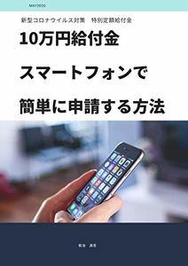 【新型コロナウイルス】新型コロナウイルスに関連した情報まとめ!(5/14)