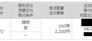JT【2914】を100株買い増しました。