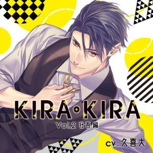 ドラマCD「KIRA・KIRA Vol.2 壮吾(CV.久喜大)」感想