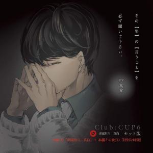 ドラマCD「Club:CUP 6 専属担当:真白(CV.茶介)」感想