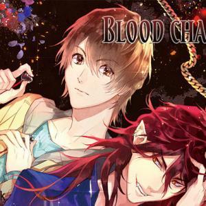 ドラマCD「BLOOD CHAIN(CV.三楽章・三重奏)」感想