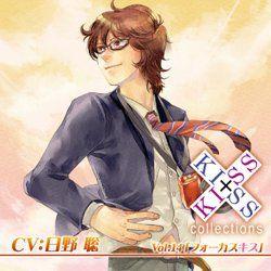 ドラマCD「KISS×KISS collections Vol.14 フォーカスキス (CV.日野聡)」感想