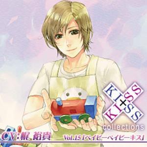 ドラマCD「KISS×KISS collections Vol.15 ベイビーベイビーキス (CV.梶裕貴)」感想