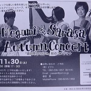 広告『Megumi & Sarasa Autumn Concert』