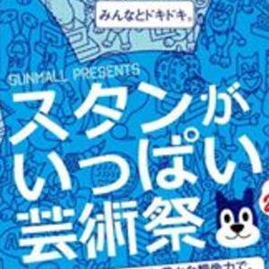 出品作品発表【スタンがいっぱい芸術祭2019】