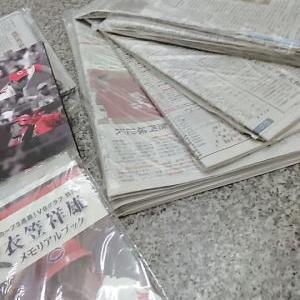 いただく【新聞&カープ 資料】