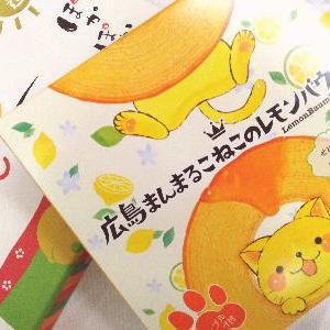 お菓子をいただく【ぽかぽか日和・広島まんまるねこのレモンバウム】
